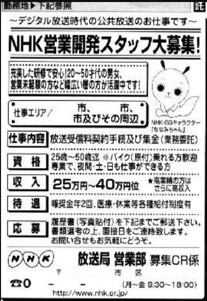 NHK地域スタッフの求人広告